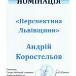 Нагорода від Федерації плавання Львівської області